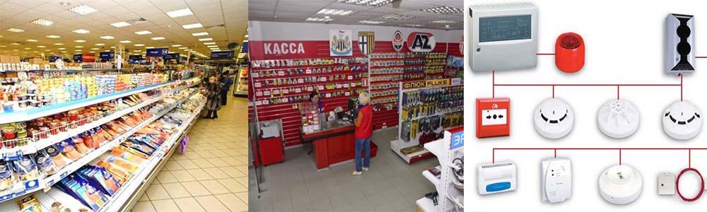 Установка пожарной сигнализации в магазины г. Москва