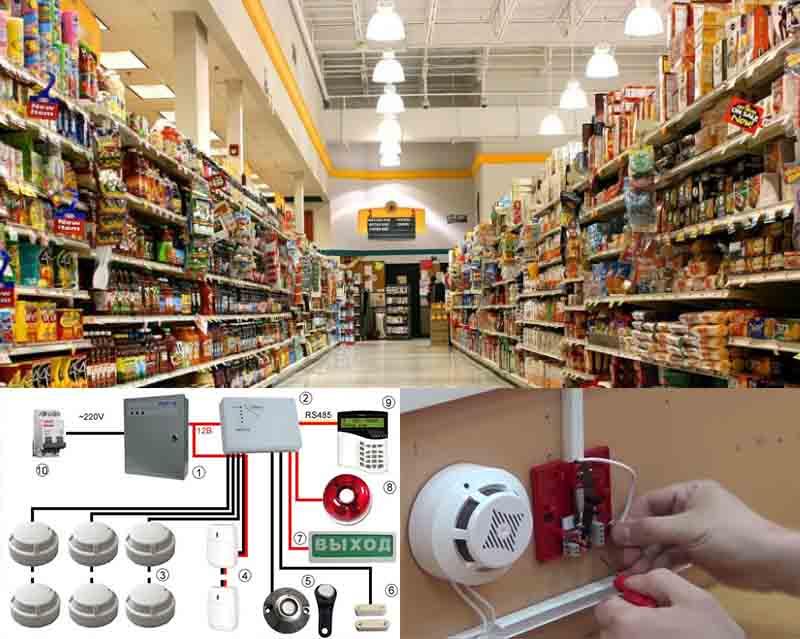Система пожарной сигнализации в магазин