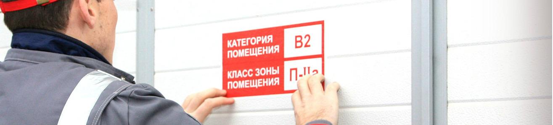 Категорирование объектов по зонам пожарной опасности
