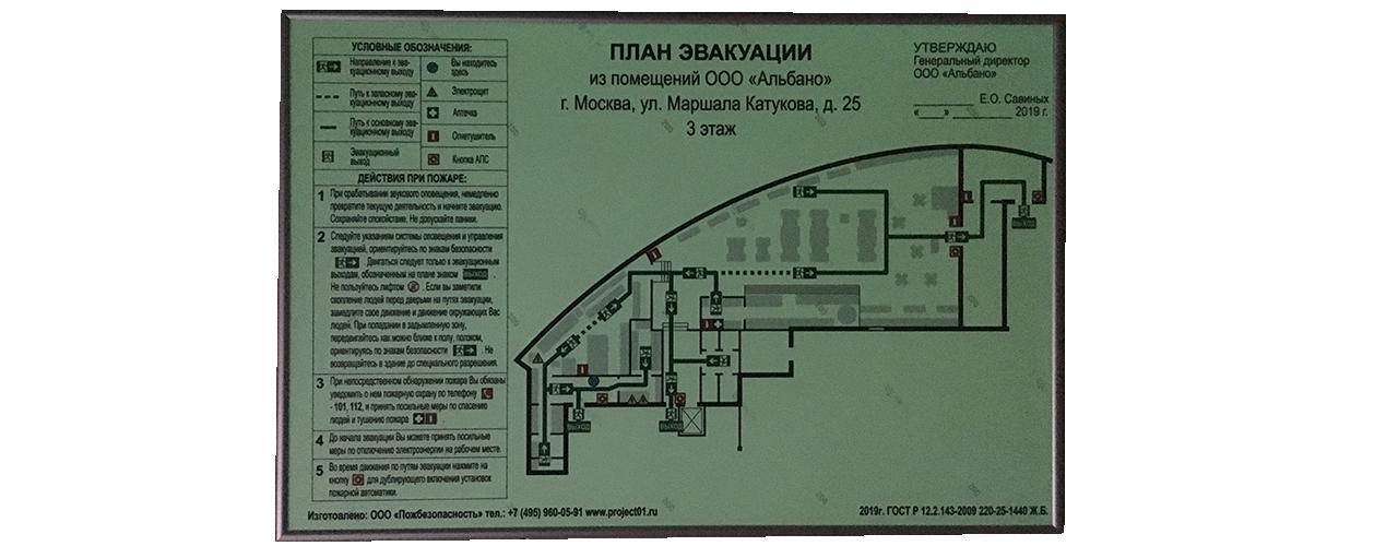 Разработка проекта плана эвакуации при пожаре
